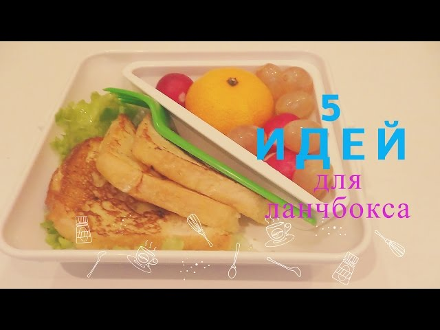 5 ИДЕЙ для ЛАНЧБОКСА/ LUNCH BOX на КАЖДЫЙ ДЕНЬ❤️Elena Matveeva