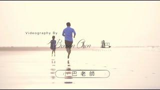 [兒童攝影] 台灣北部海灘/夕陽玩水/小巴老師攝影