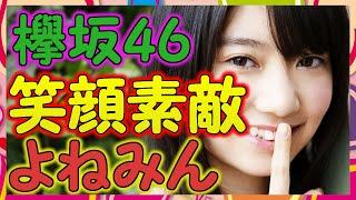 【欅坂46】米谷奈々未の握手が相変わらず楽しそう。あの笑顔が間近で見...