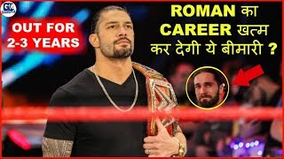 What Roman Out For 2-3 Years From WWE ! Why Roman Drop Title & Leave WWE ! What is Leukemia ?