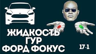 Жидкость ГУР  Форд Фокус, какую лить? Азбука Форд.(, 2017-03-28T16:22:11.000Z)