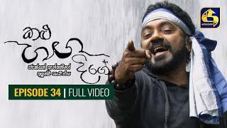 Kalu Ganga Dige Episode 34 || කළු ගඟ දිගේ || 10th April 2021 Thumbnail