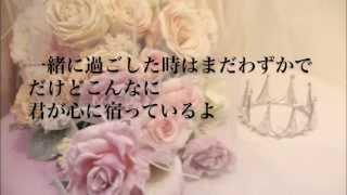 【泣ける歌】大切な人へ送る感謝の歌「伝えきれない ありがとう」歌詞付き 高音質 / AYA(Short Version)【提供曲】 thumbnail