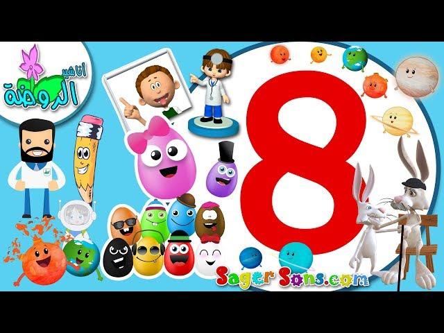 اناشيد الروضة - تعليم الاطفال - المجموعة (8) الوان - الحروف - الارقام - الحواس الخمس- ارنوب -اسناني