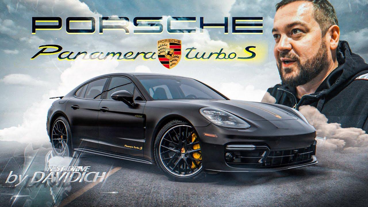 Тест-Драйв от Давидыча Porsche Panamera Turbo S(ver.2011)