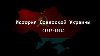Смотреть клип Р�стория Советской Украины. онлайн