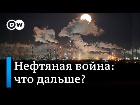 Нефтяная война: кто на пороге краха – Россия или саудиты, и при чем тут Трамп? DW Новости (01.04.20)