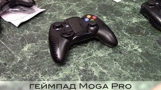 Геймпад Moga Pro | распаковка игровых джойстиков + бонус 'Почта России'