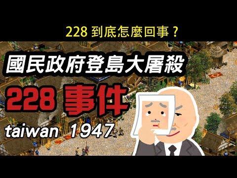 228到底怎麼回事? 國民政府登島大屠殺