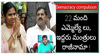 democracy compulsion effect : 22 MLA's & 2 Ministers will resign// YUVA TV
