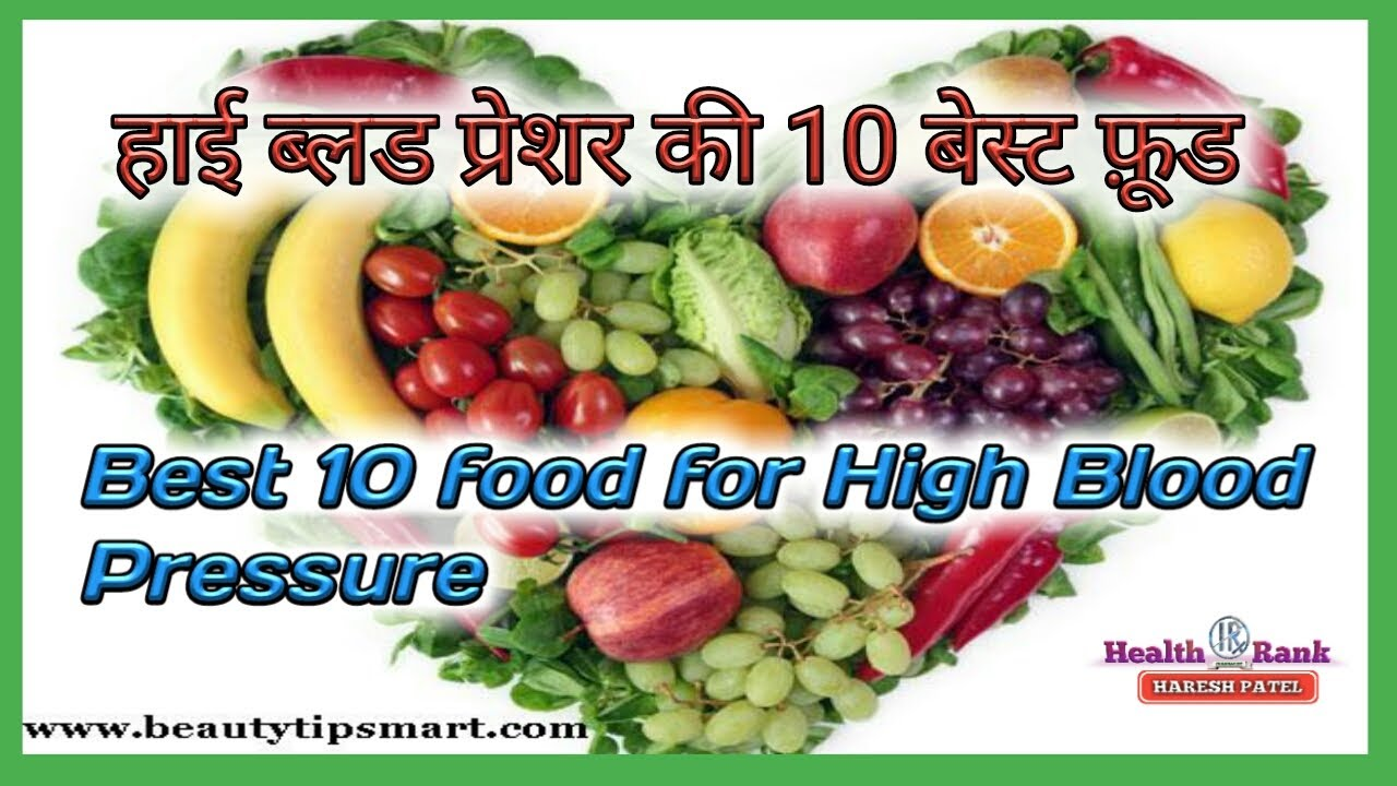 best food for high blood pressure | in hindi | bp को normal