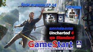 รีวิวแกะกล่อง - Uncharted 4 แบบ Standard [จุ๊กกุ่ย ตะลุยเกม Ep.54]
