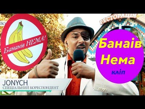 Jonych & Ципа Банда - Бананів нема (офіційний кліп)