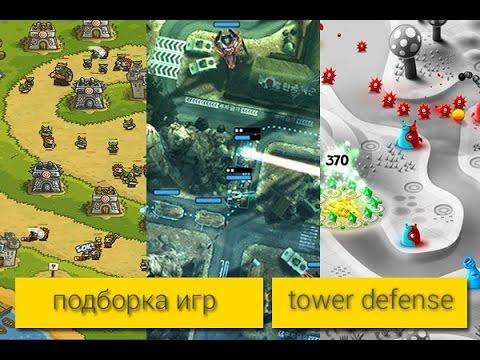 Подборка игр: tower defense #2