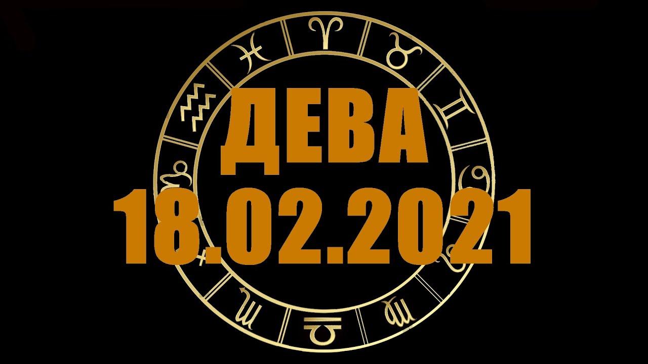 Гороскоп на 18.02.2021 ДЕВА