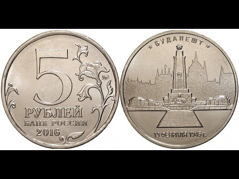 Реальная цена монеты 5 рублей 2016 года. Будапешт. Освобождённые столицы.