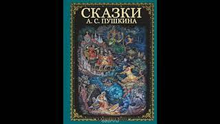 Викторина для детей на тему - Сказки А.С. Пушкина.