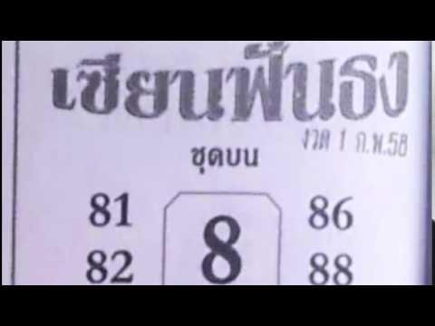หวยเด็ด เลขเด็ดงวดนี้ หวยซองเซียนฟันธง 1/02/58
