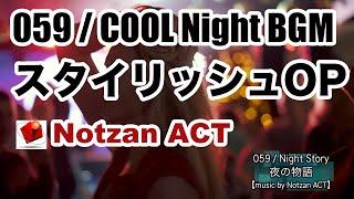 【無料フリー音楽素材】059 / Cool Funk Fusion BGM 【Notzan ACT / Free BGM Music】(スタイリッシュなファンクフュージョンBGM)