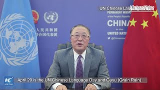 Chinese envoy to UN encourages more people to use Chinese language