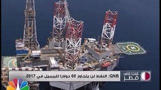 عين على قطر / QNB: النفط لن يتجاوز 60 دولارا للبرميل في 2017