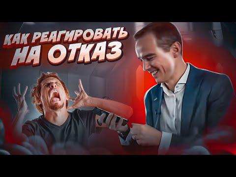 Как реагировать на ОТКАЗ ПРИ ПРОДАЖЕ? Владимир Якуба. ЖИВОЙ ЗВОНОК
