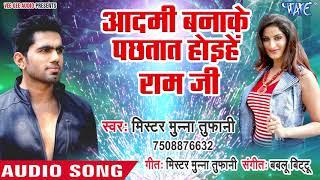 भोजपुरी का सबसे हिट गाना 2019    Aadmi Banake Pachhtat - Mister Munna Tufani - Bhojpuri Hit Song