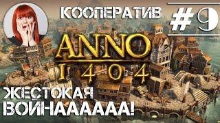 Anno 1404 прохождение с Тоникой в Кооперативе [Часть #9]
