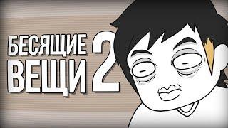 БЕСЯЩИЕ ВЕЩИ 2 (Русский Дубляж) - Domics