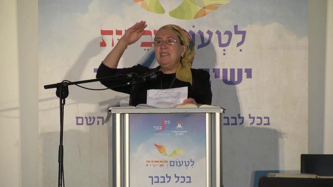 """הדבקות כמוליכת החלטות גדולות - הרבנית חנה הנקין - כנס בכל לבבך תשע""""ז"""