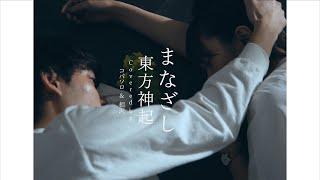 【女性が歌う】東方神起 / 「まなざし」(Covered by コバソロ & 相沢)