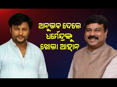 Anubhav Mohanty Targets Dharmendra Pradhan Over 33% Reservation For Women In Assemblies