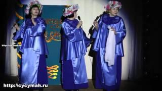 2016 02 05 Сусуман. Концерт.  Песня. Жгёт Мяунджинка. Ансамбль с Мяунджи
