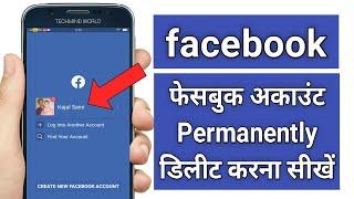 How to Delete Facebook Account Permanently | FB A/C hamesha ke liye kaise Delete Kare |