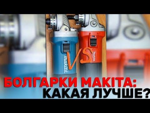 В чем разница? Красная болгарка Makita M9508 и обычная Макита 9558HN