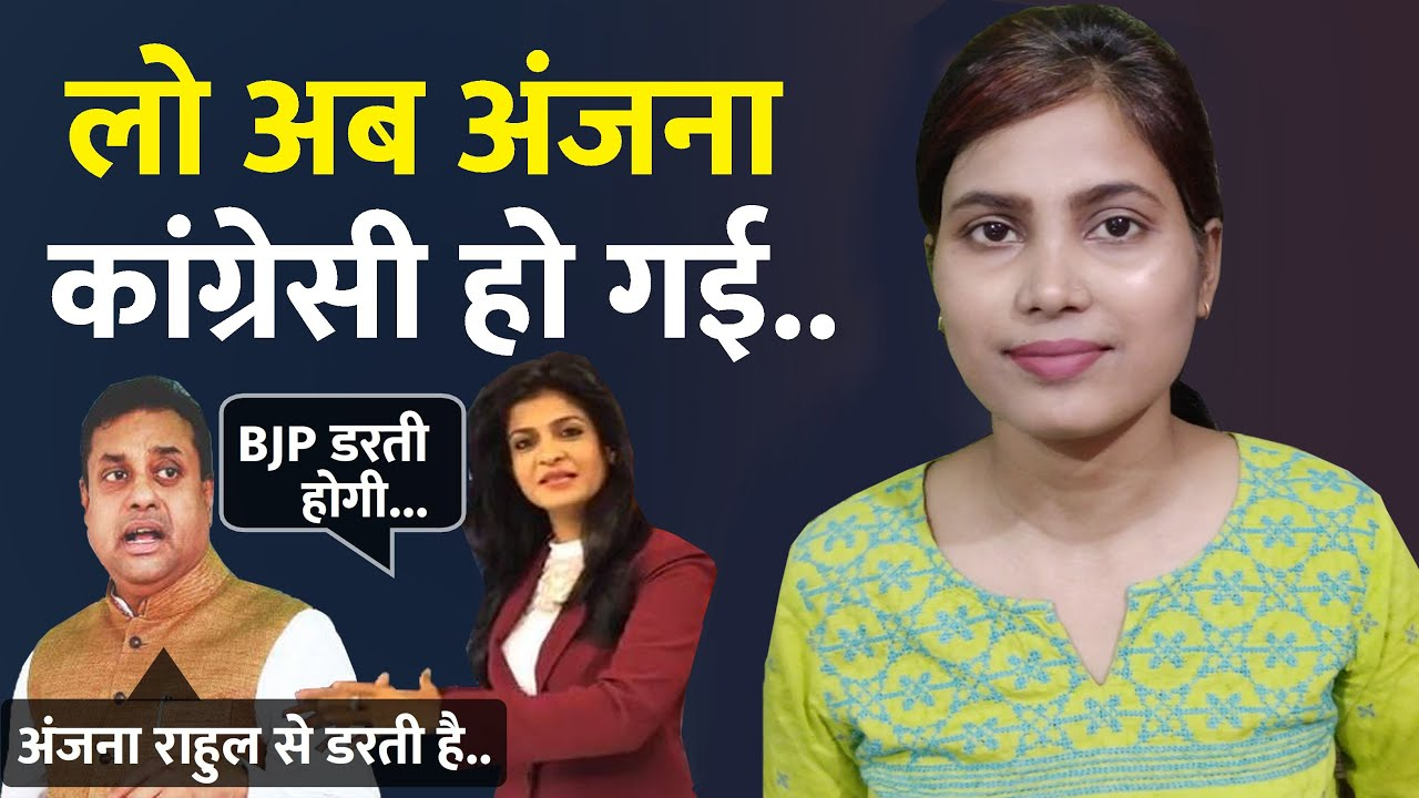LIVE शो में संबित पात्रा पर भड़कीं Anjana Om kashyap | Anjana  Vs Sambit Patra | Neetu Singh