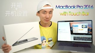Gambar cover Macbook Pro 15 with Touch Bar 开箱和开机设置