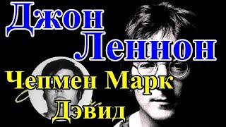 Джон Леннон, Чепмен Марк Дэвид