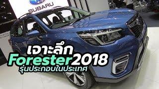 รีวิว All-New Subaru Forester 2019 รุ่นประกอบในประเทศไทย ราคา เริ่มต้นที่ 1.33 ล้านบาท | CarDebuts