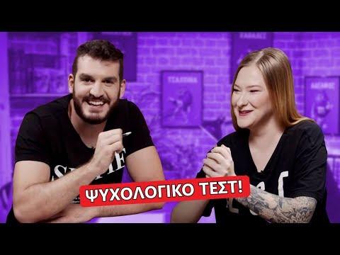 ΨΥΧΟΛΟΓΙΚΟ ΤΕΣΤ! feat. Vasilikou