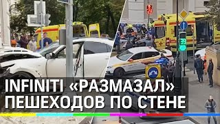 Infiniti «размазал» пешеходов по стене на Остоженке в Москве: певец Эллей проскочил на красный