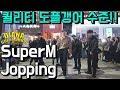 DIANA GUEST SuperM 슈퍼엠 - Jopping 쟈핑  Cover Dance 커버댄스 @다이아나 게스트쇼
