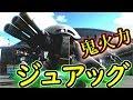 【バトオペ2】新機体ジュアッグ!!鬼火力説!!【GBO2】