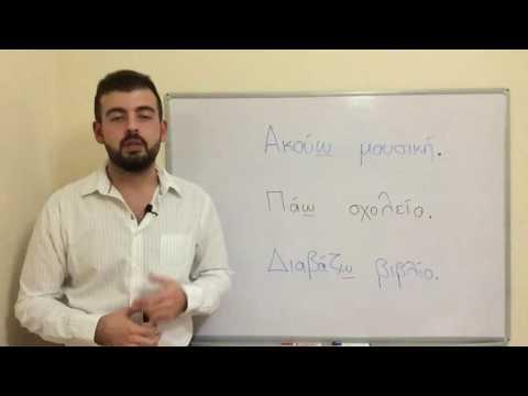 "Greek Lessons 10 ""First Verbs"""