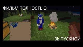 ПРЕМЬЕРА!!! Выпускной 2019 | Minecraft Movie