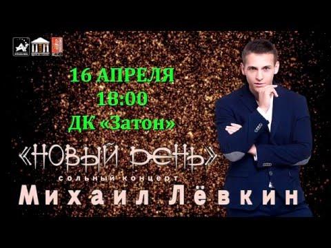 Сольный Концерт - апреля 2016 года слушать песню