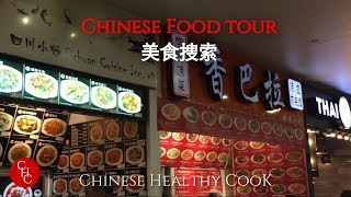 Authentic Chinese Food Tour 搜索正宗中国菜