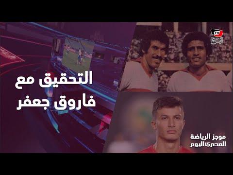 موجز الرياضة| التحقيق مع فاروق جعفر.. و مفاوضات الأهلى مع نجم إنبي