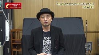 第5回コンフィデンスアワード・ドラマ賞:山内圭哉受賞コメント.