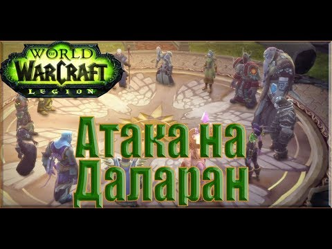 World of Warcraft: Legion - Ролик: Атака Килджедена на Даларан